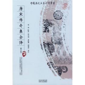 中国历代名著全译丛书(修订版):唐宋传奇集全译