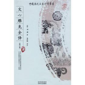 中国历代名著全译丛书(修订版):文心雕龙全译