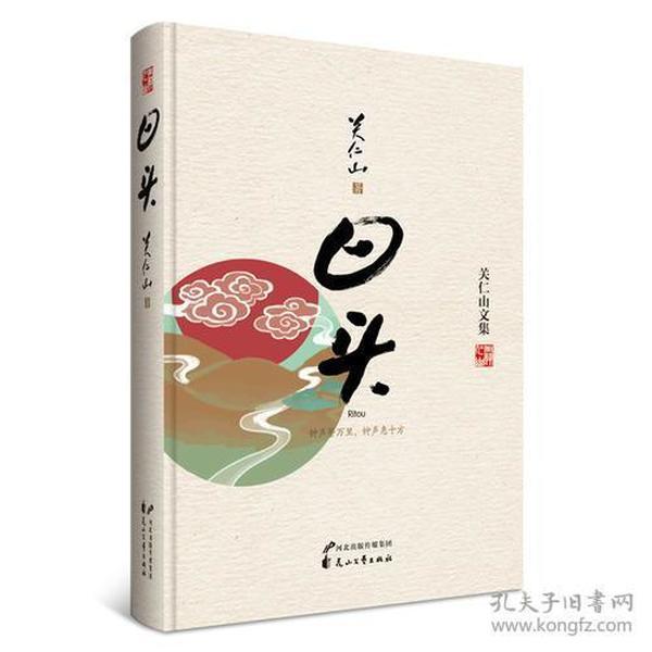 关仁山文集:日头