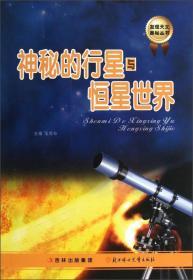 发现天文奥秘丛书:神秘的行星与恒星世界