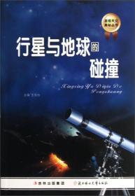 发现天文奥秘丛书:行星与地球的碰撞