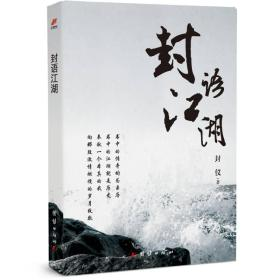 长篇小说:封语江湖