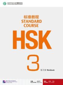 HSK标准教程3:练习册(含1MP3)
