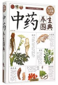 中药养生图典(超值全彩白金版)