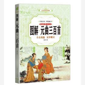 白话彩图典藏版  图解—元曲三百首