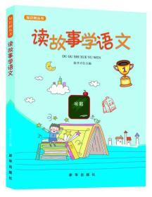 读故事学语文