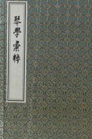 琴学汇粹(中国古琴谱丛刊 16开线装 全一函二册)