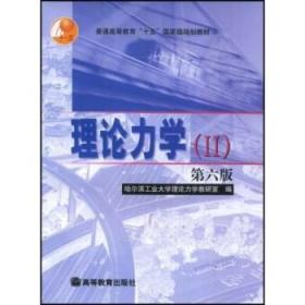 理论力学.Ⅱ:第六版(II)