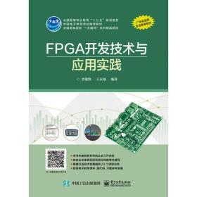 FPGA开发技术与应用实践