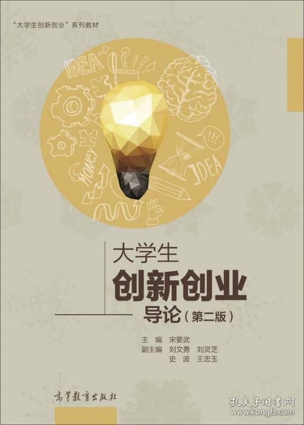 大学生创新创业导论 专著 宋要武主编 da xue sheng chuang xin chuang ye dao lun