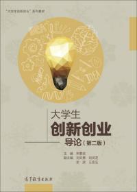 大学生创新创业导论 第二版