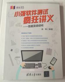 正版 小强软件测试疯狂讲义——性能及自动化 水木书荟