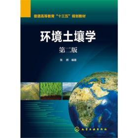 环境土壤学 第2版