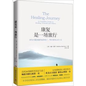 康复是一场旅行:因为不能忽视疾病和死亡,所以更要用心活下去