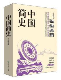 中国简史(全二册)