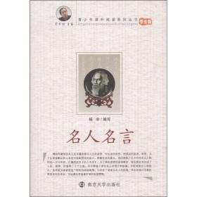 名人名言 杨非 编写  9787305068621 南京大学出版社