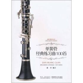 正版单簧管经典练习曲100首崔华订西南师范大学出版社9787562149477ai2