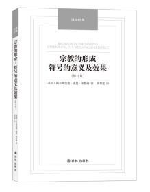 宗教的形成·符号的意义及效果(修订版)/汉译经典名著