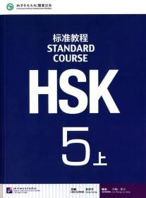 HSK标准教程5上册+5上练习册