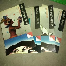 青年人看世界丛书:世界民俗风情你我他、语言纵横谈、建筑艺术瑰宝、音乐殿堂4本合售