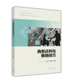 商务谈判与推销技巧(第2版)