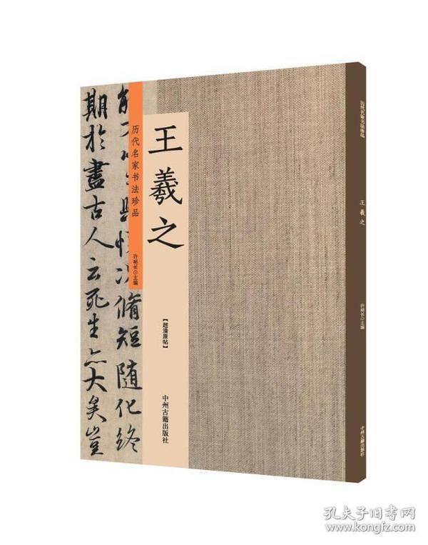 历代名家书法珍品:王羲之