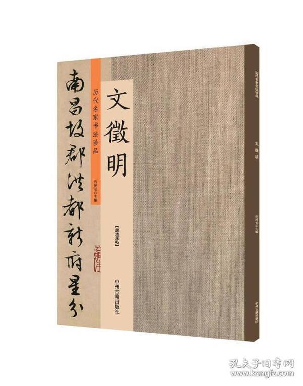 历代名家书法珍品:文征明