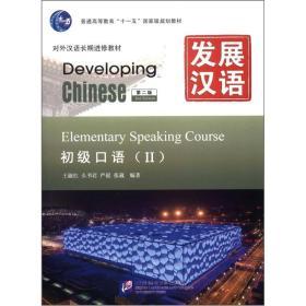 发展汉语初级口语2(第2版)9787561932988