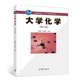 大学化学   第2版