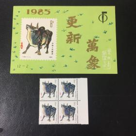 1985年 生肖牛 特种邮票4连 加明信片