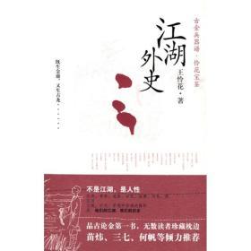 江湖外史:2010年珍藏版