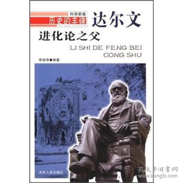 历史的丰碑:文学艺术家卷·进化论之父·达尔文