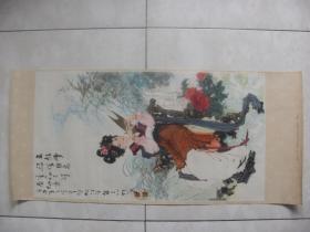 年画:华三川彩绘百美图-董双成