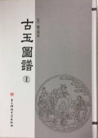【正版现货】古玉图谱(全5册)16开精装