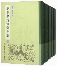 【正版现货】春秋左传注评测义(全5册)16开精装