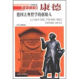 历史的丰碑·德国古典哲学的创始人:康德