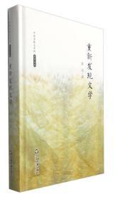 中国书籍文学馆·名家文存:重新发现文学