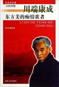 历史的丰碑·川端康成:东方美的痴情歌者
