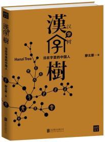 汉字树1:活在字里的中国人(修订版)