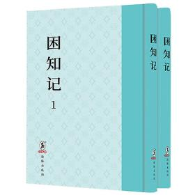 困知记(套装全2册)