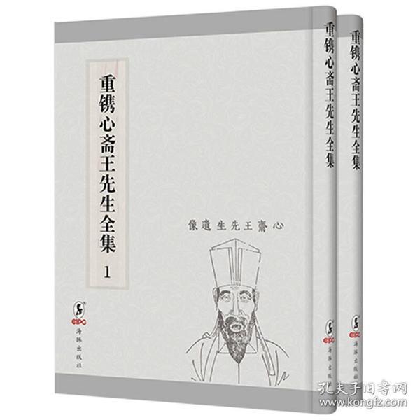 重镌心斋王先生全集(套装全2册)