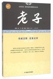 老子/全民阅读·国学经典无障碍悦读书系