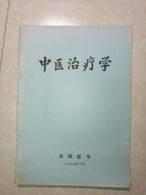 中医治疗学.