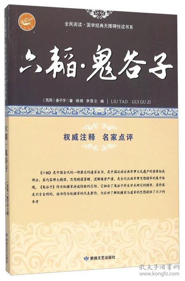 品读国学经典:六韬·鬼谷子
