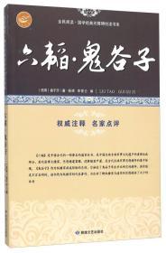 六韬鬼谷子/全民阅读国学经典无障碍悦读书系