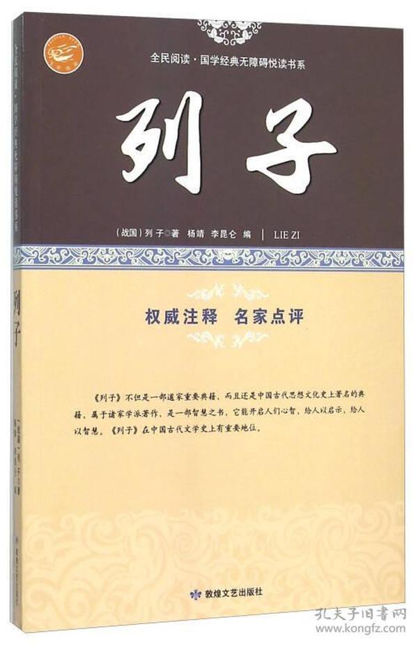 列子/全民阅读国学经典无障碍悦读书系