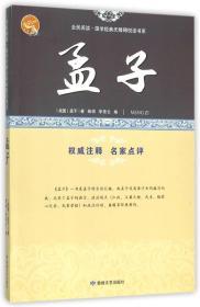 孟子/全民阅读国学经典无障碍悦读书系