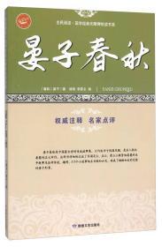 晏子春秋/全民阅读国学经典无障碍悦读书系
