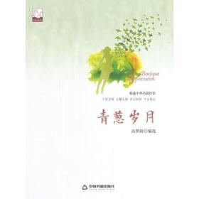 青葱岁月(文学馆.精品赏析)