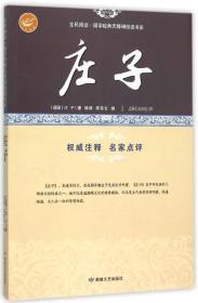 庄子/全民阅读国学经典无障碍悦读书系